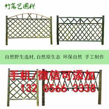 河南漯河篱笆围栏爬藤架庭院装饰经销商图片