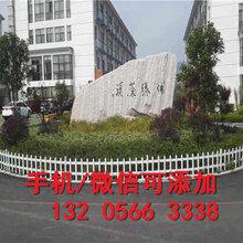 河北张家口竹篱笆栅栏pvc厂房护栏价格多少(中闻资讯)图片