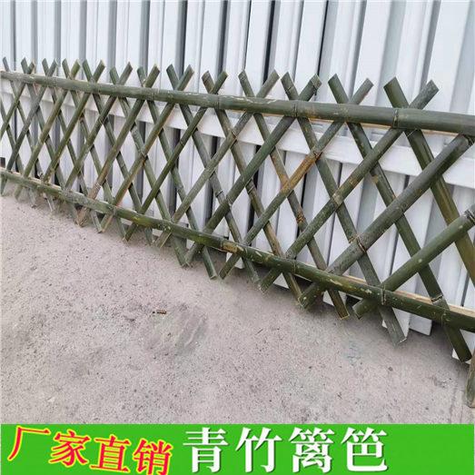 江苏南通花园竹栅栏电力栏杆竹篱笆竹子护栏