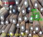金华16MnCrB5圆钢价格执行标准16MnCrB5.欢迎您