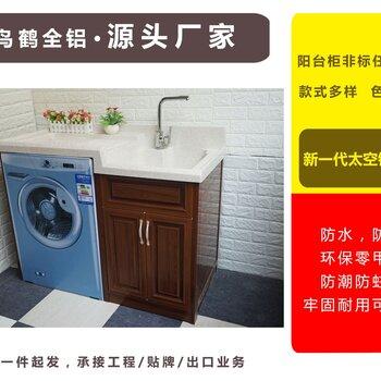 全鋁陽臺洗衣柜浴室柜組合落地洗衣臺盆柜帶搓衣板定制洗衣機柜