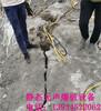海勃湾区地基岩石免爆破拆除机械分裂机