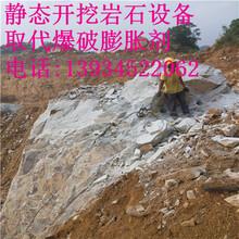 修路静态劈裂岩石破石机图片