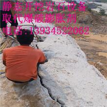 采石场开采岩石不能放炮怎么办图片