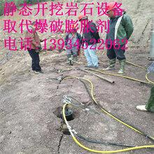 矿石开采岩石劈石机低成本开采