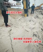 土石方开采挖改劈裂机采石产量高