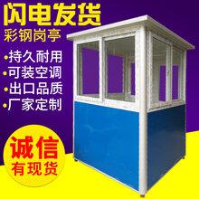 广东省彩钢保安亭停车场收费亭现货供应图片