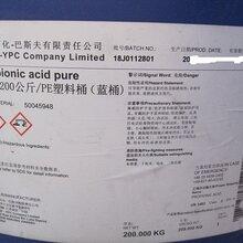 工业级-丙酸