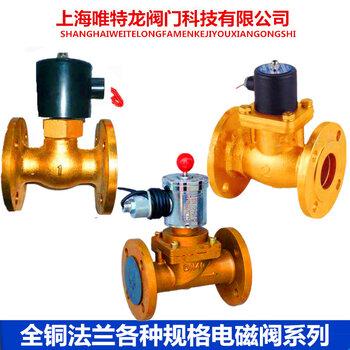 防爆電磁閥上海唯特龍閥門科技有限公司