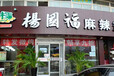 餐飲界風云變幻,看楊國福如何留住顧客?