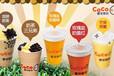 都可coco奶茶加盟,開店加盟營銷策略get起來!