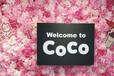 COCO都可奶茶加盟無需經驗,一對一培訓,開店即賺!
