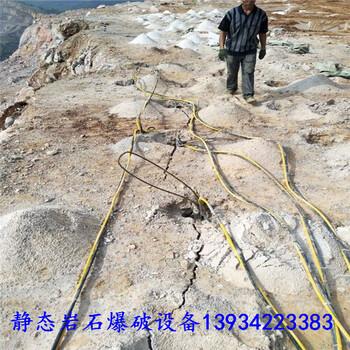内蒙古通辽破除岩石大型劈裂机