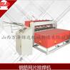 焊接機 網焊機