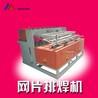 焊網機 排焊機
