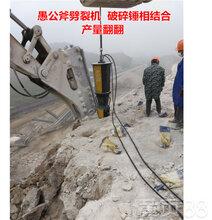 隧道掘进代替掘进机破碎锤打?#27426;?#25745;裂岩石机器劈石器图片