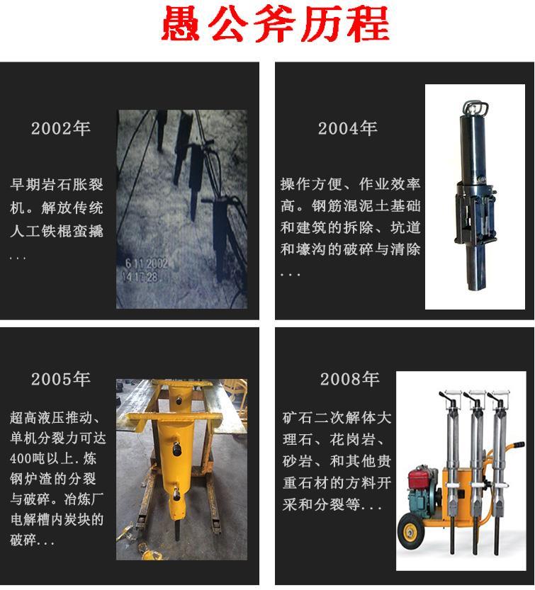 大型液压吊装式岩石机直接开采矿山石材开采大型液压劈裂机