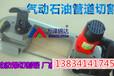 湖南常德有手提式切割鋸郴州市使用說明破石不愁