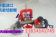 青海海北有管道切割鋸型號及價格
