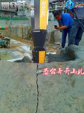混凝土开石头液压劈裂机图片