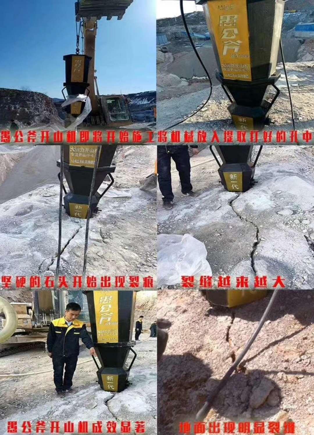 深基坑开挖硅石劈裂机