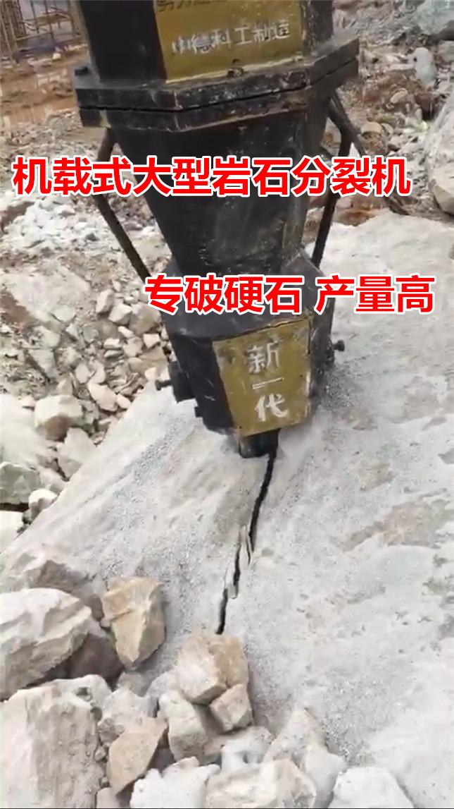 基坑拆除石头用分裂机