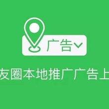 安徽铜陵的微信朋友圈广告,是如何收费?铜陵微信朋友圈广告推呗网