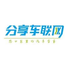 车联网颠覆传统科技,广州分享车联网科技股份有限公司面向国招商!图片