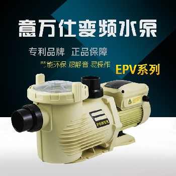 泳池设备泳池循环水泵水疗瀑布喷泉池EMAUX/意万仕EPVEPH变频水泵
