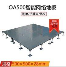 揭阳美露网络OA500技术参数-美露网络地板-写字楼地板