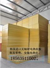 韩国进口电热板批发基地-专业安装电热炕图片