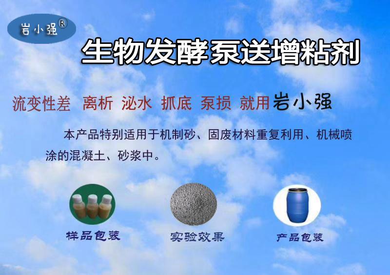 混凝土保水性不好容易造成离析快用混凝土抗离析剂