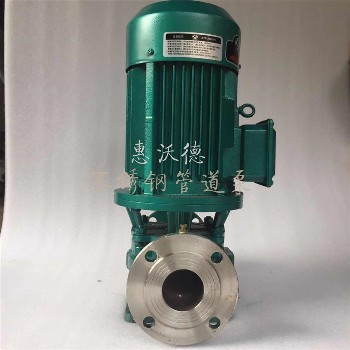 GDF80-160低温盐水泵沃德海水泵耐腐蚀