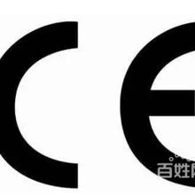 深圳智能手表CE认证费用及周期