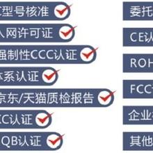 智能手表FCC-ID认证