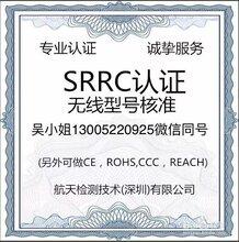 智能手表SRRC认证快速办理多少钱?