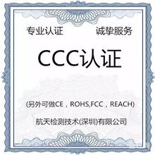 智能手表CCC认证办理多少钱流程?