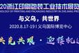 浙江印刷包装工业技术展览会线上展览全面开启
