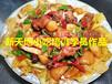 新疆小吃餐飲技術培訓