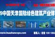 2019天津建材展
