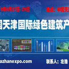 建材博覽會,綠色建材博覽會,建筑展覽會,天津建材展
