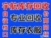 深圳坪山新區傳統回收服裝尾貨質量可靠,庫存衣服