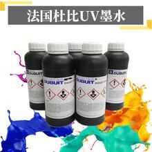 法国杜比uv墨水理光G5喷头UV平板打印机墨水卷材机UV油墨进口uv墨水