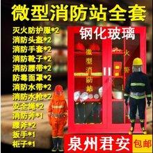 石獅市消防工程施工與維護,君安消防股份有限公司