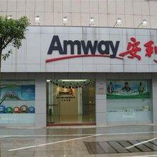 利辛县安利实体店铺当地附近哪有怎么走?图片