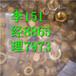 丹東廢銅線回收(上門幫您解燃眉之急)廢銅回收