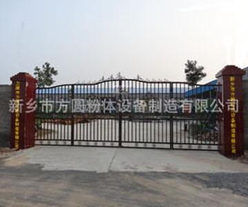 新乡市方圆粉体设备制造有限公司