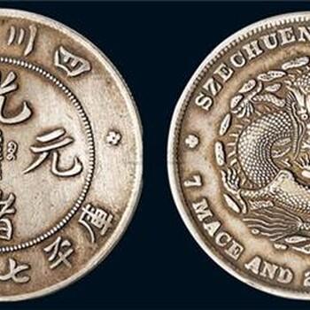 广西光绪元宝古钱币免费鉴定交易机构?