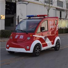 电动消防车单排铁壳版小型电动消防车图片