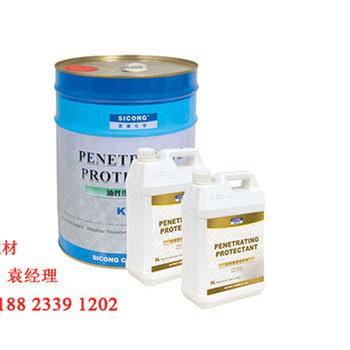 油性石材防护剂批发思康油性渗透剂KY10石材不发黄
